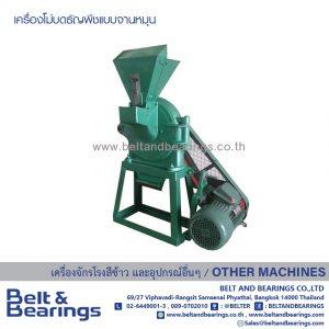 BELTECH MILL BELTECH DISK MILLING MACHINE