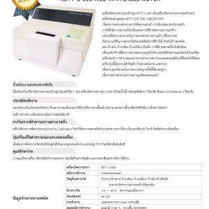 KETT C-600 Rice Whiteness Meter
