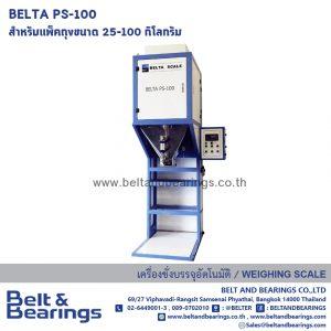 เครื่องชั่งบรรจุถุง BELTA PS-100
