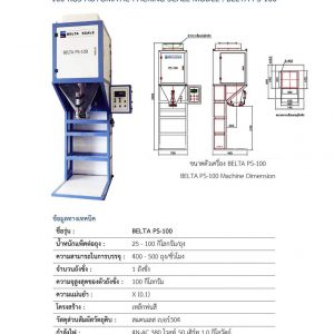 Packing Weigher BELTA PS-100