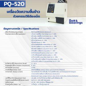 เครื่องวัดความชื้นของข้าวด้วยกรรมวิธีเรียงเมล็ด KETT PQ-520