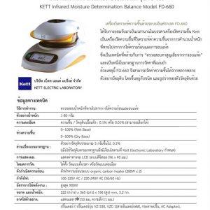 KETT FD-660 LAB MOISTURE TESTER MOISTURE METER
