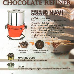 CHOCOLATE REFINER NAVI