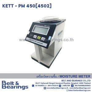 เครื่องวัดความชื้นข้าวเปลือก KETT PM-450(4502)