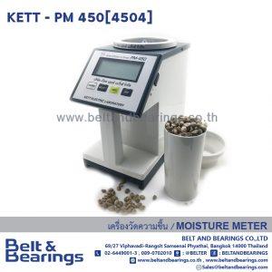 เครื่องวัดความชื้นเมล็ดกาแฟ KETT PM-450(4504)