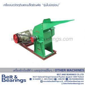 BELTECH HAMMER MILLING MACHINE M-20