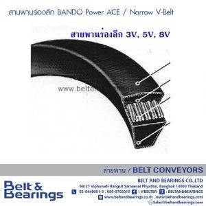 สานพานร่องลึก BANDO Power ACE / Narrow V-Belt