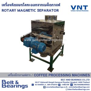 ROTARY MAGNET MACHINE