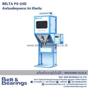 เครื่องชั่งบรรจุกระสอบอัตโนมัติ เบ็ลทต้า BELTA PS-25D