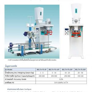 AUTOMATIC PACKING SCALE FOR RICE BRAN AND FLOUR
