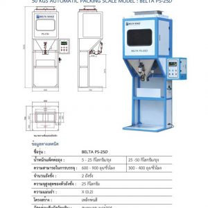 BELTA PS-25D Auto Packing Scale