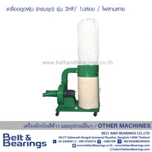 BELTECH DC-3HA DUST COLLECTOR