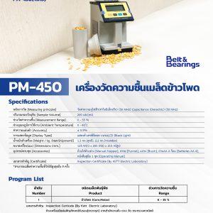เครื่องวัดความชื้นเมล็ดข้าวโพด KETT PM-450(4513)