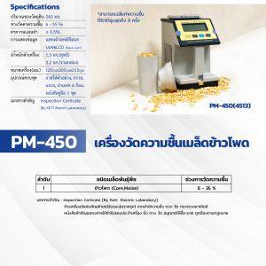 CORN/MAIZE MOISTURE METER KETT PM-450(4513)