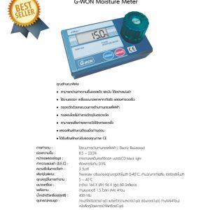 FLOUR MOISTURE METER MODEL : GMK308