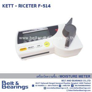 เครื่องวัดความชื้นข้าว รุ่นเกลียวบิด KETT รุ่น: RICETER F-514
