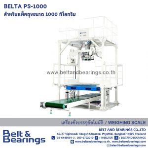 เครื่องชั่งบรรจุข้าวสารถุงจัมโบ้อัตโนมัติ สำหรับแพ็คถุงขนาด 1000 กก. รุ่น : เบ็ลทต้า PS-1000