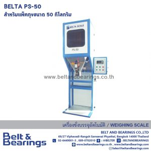 BELTA PS-50 Auto Packing Scale