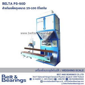 BELTA  PS-50D Auto Packing Scale