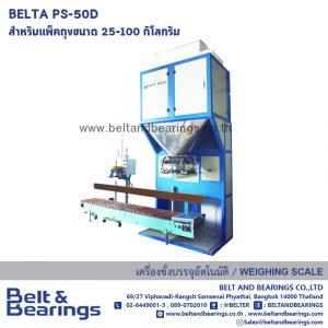 เครื่องชั่งบรรจุกระสอบอัตโนมัติ เบ็ลทต้า BELTA รุ่น PS-50D สำหรับถุง 25 – 100 กก. (รุ่นตาชั่งคู่)