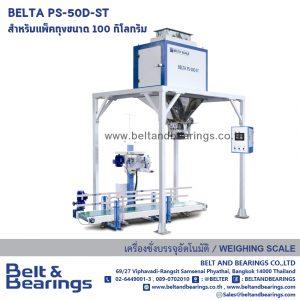 เครื่องชั่งบรรจุถุงกระสอบอัตโนมัติ BELTA เบ็ลทต้า รุ่น PS-50D-ST
