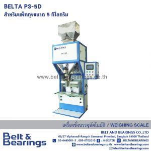 เครื่องชั่งบรรจุถุงพลาสติกอัตโนมัติ BELTA รุ่น PS-5D