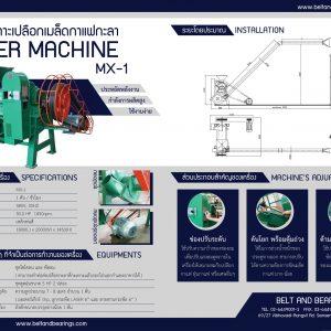 เครื่องกะเทาะเปลือกเมล็ดกาแฟกะลา MX-1 ผลิตโดย VNT Vina Nhatrang