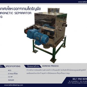 เครื่องคัดแยกโลหะออกจากเมล็ดกาแฟ ผลิตโดย VNT Vina Nhatrang