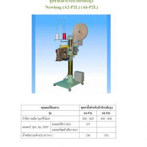 ชุดขาตั้งสำหรับหัวจักรเย็บถุง Newlong (A2-P2L) (A6-P2L)