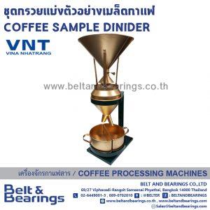 ชุดกรวยแบ่งตัวอย่างเมล็ดกาแฟ ผลิตโดย VNT Vina Nhatrang