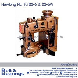 Bag Closing Machine  Newing  NLI รุ่นDS-6 / DS-6W
