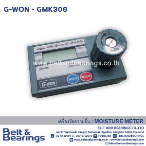 เครื่องวัดความชื้นแป้ง มัน ผงแป้ง G-WON รุ่น GMK-308