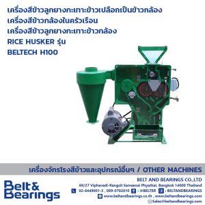 RICE HUSKER  MODEL : BELTECH H100-LEG