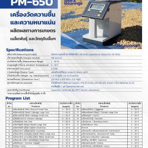 เครื่องวัดความชื้น ธัญพืช รวม140 ชนิด แป้งมัน ข้าวโพด ถั่ว พริก KETT(Japan) รุ่น PM-650(6501)