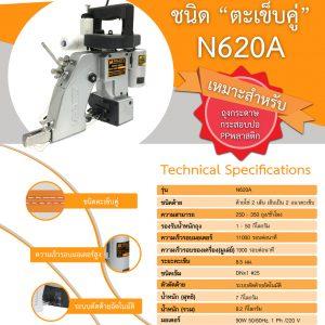Portable Bag Closer Megatex N620A