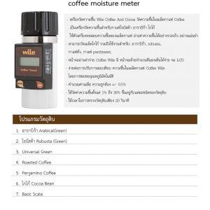 เครื่องวัดความชื้น Wile Coffee and Cocoa