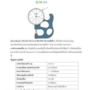 นาฬิกาวัดความยาวของข้าว