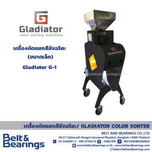GLADIATOR COLOR SORTER G1
