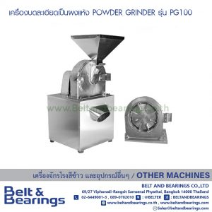 POWER GRINDER MODEL :  PG100