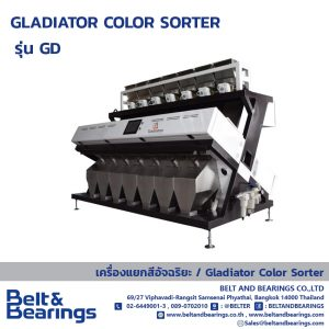 GLADIATOR  COLOR SORTER Model: GD