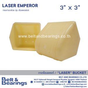กระพ้อเลเซอร์ ทรงกาบกล้วย LASER EMPEROR 3″ x 3″