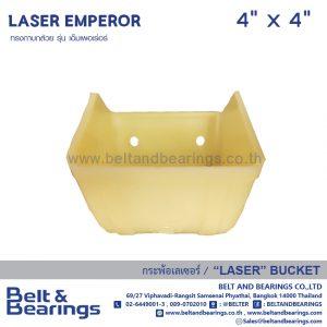 กระพ้อเลเซอร์ ทรงกาบกล้วย LASER EMPEROR 4″ x 4″