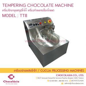 Chocolate Tempering Machine Model : TT8