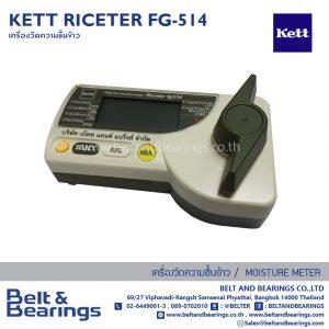 เครื่องวัดความชื้นข้าว รุ่นเกลียวบิด KETT รุ่น: RICETER FG-514