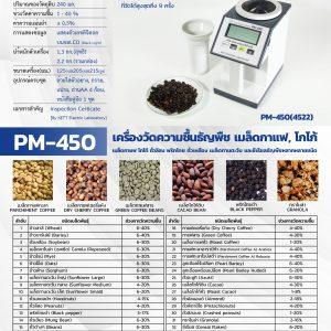 COFFEE GRAINS MOISTURE METER KETT PM-450[4522]