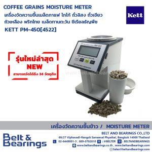 เครื่องวัดความชื้นเมล็ดกาแฟ โกโก้ ถั่วลิสง ถั่วเขียว ถั่วเหลือง พริกไทย เมล็ดทานตะวัน ซีเรียลธัญพืช  KETT PM-450(4522) รุ่นใหม่ล่าสุด