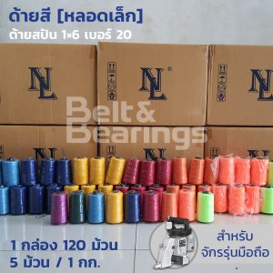 THREAD COLOR SEWING