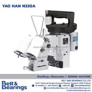 จักรเย็บถุง เย็บกระสอบ YAO HAN ชนิด ด้ายคู่ N320A