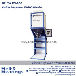 Packing Weigher BELTA PS-100