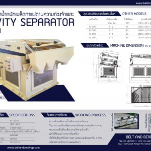Gravity Separator Machine (VNT Vina Nhatrang)